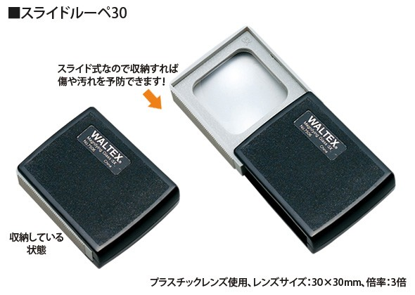 スライドルーペ30 G-7506のご紹介
