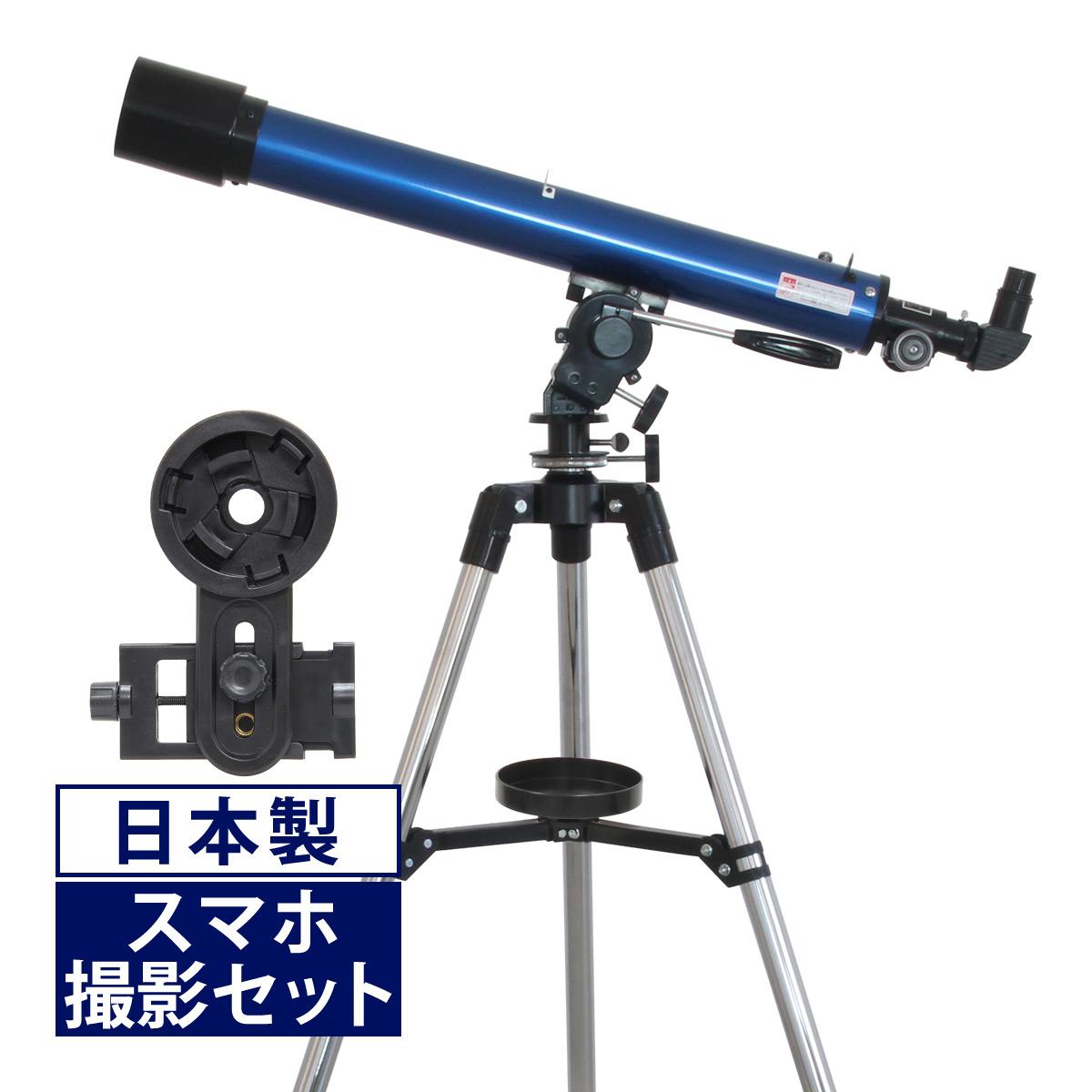 天体望遠鏡 リゲル60