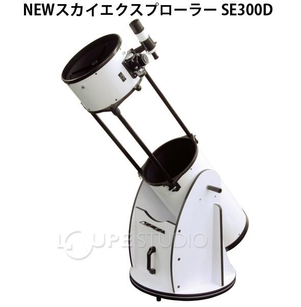 NEWスカイエクスプロ-ラ- SE300D