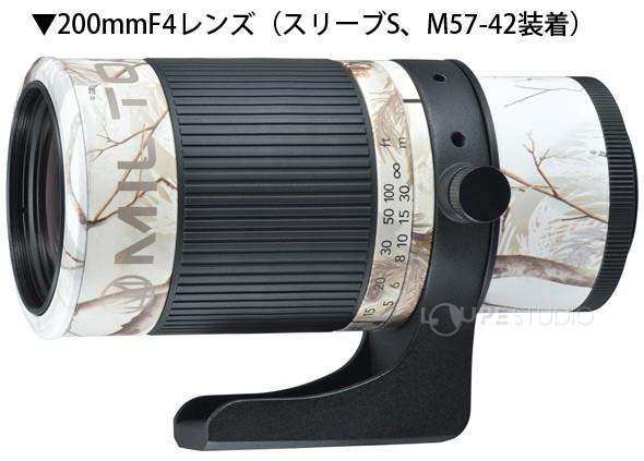 200mmF4レンズ(スリーブS、M57-42装着)