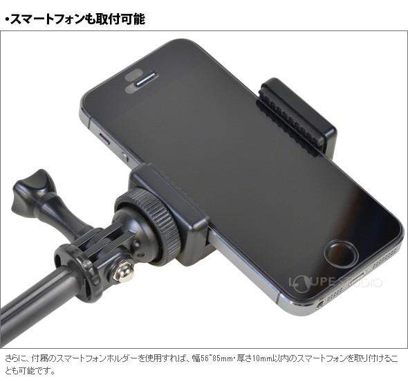 スマートフォンも取付可能