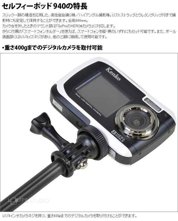 重さ400gまでのデジタルカメラを取付可能