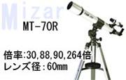 ミザール 天体望遠鏡 MT-70R 30倍〜264倍