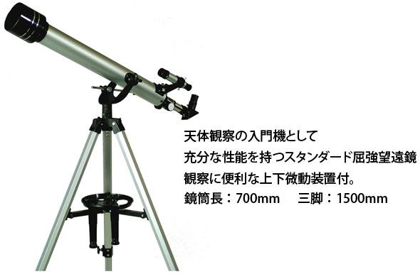 ミザール 天体望遠鏡 ST-700 35倍〜525倍