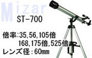 ミザール 天体望遠鏡 ST-700 35倍〜157倍