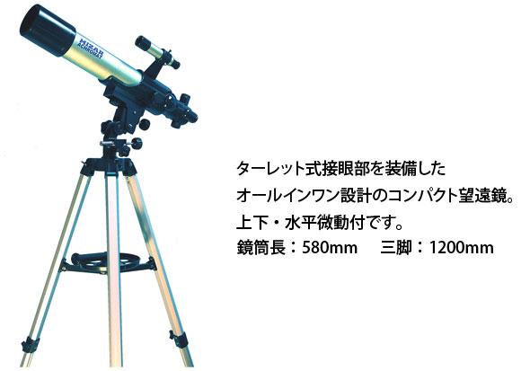 ミザール 天体望遠鏡 TL-750 20倍〜250倍