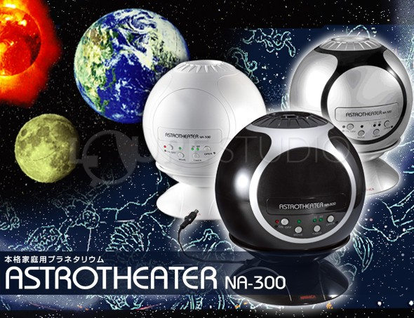 家庭用プラネタリウム アストロシアター NA-300