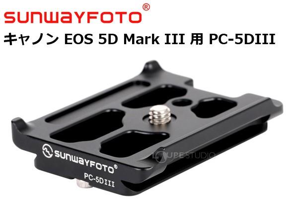 専用クイック・リリースプレート Canon 5D Mark III 用 PC-5DIII