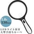 LED付き手持ちルーペ