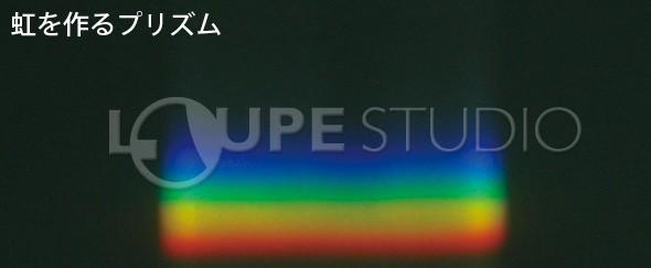 虹を作るプリズム