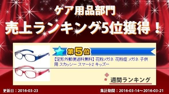 売上ランキング上位入賞!