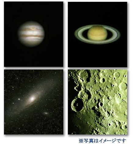 天体のイメージ画像