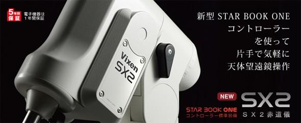 SX2赤道儀