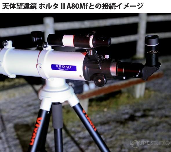 天体望遠鏡 ポルタ II A80Mfとの接続イメージ