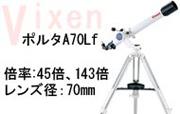 ビクセン 天体望遠鏡 ポルタA70Lf