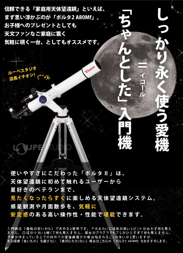 天体望遠鏡ビクセン ポルタ2 A80Mf