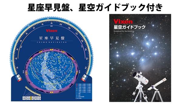 星座早見盤と星空ガイドブック付き