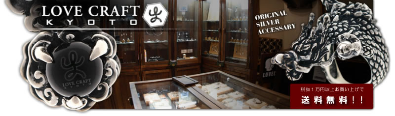 龍、般若、神仏、唐獅子、髑髏の日本製和柄シルバーアクセサリ専門店