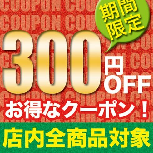 ★使える300円OFFクーポン★全商品対象★
