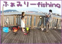 ファミリーお子様とfishing