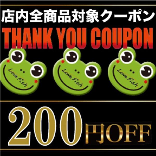★使える200円OFFクーポン★全商品対象★