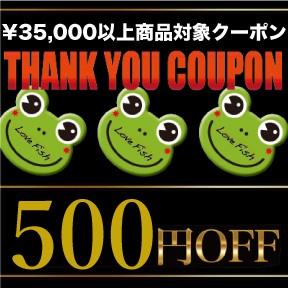 ★使える500円OFFクーポン★全商品対象★