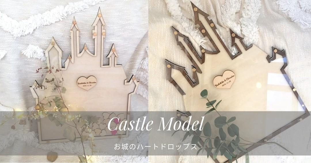 お城デザイン