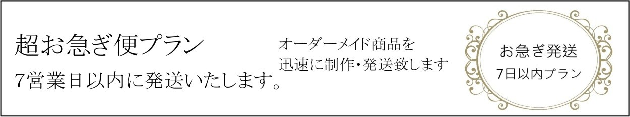 お急ぎプラン 7営業日以内発送