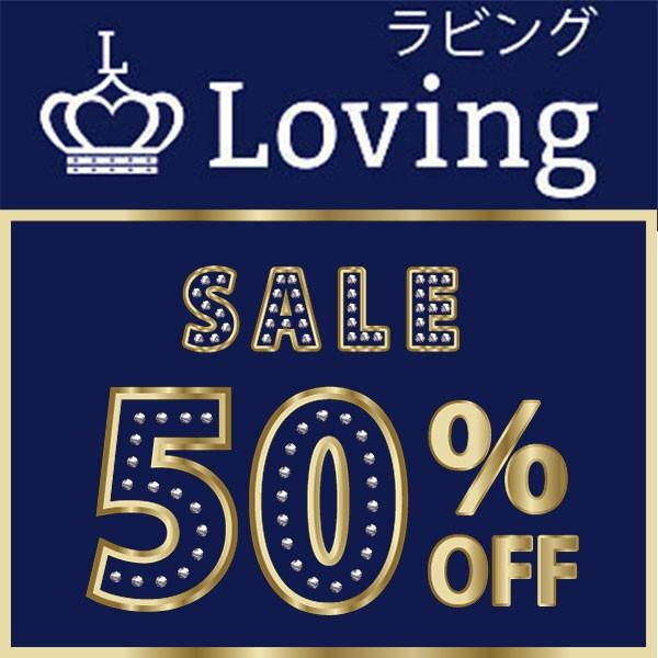 【Loving】月末セール 半額クーポン 12/18~12/26限定