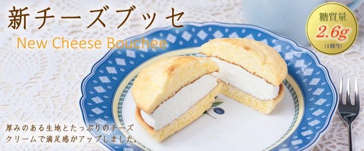 糖質制限 チーズブッセ