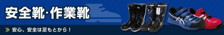 安全靴特集