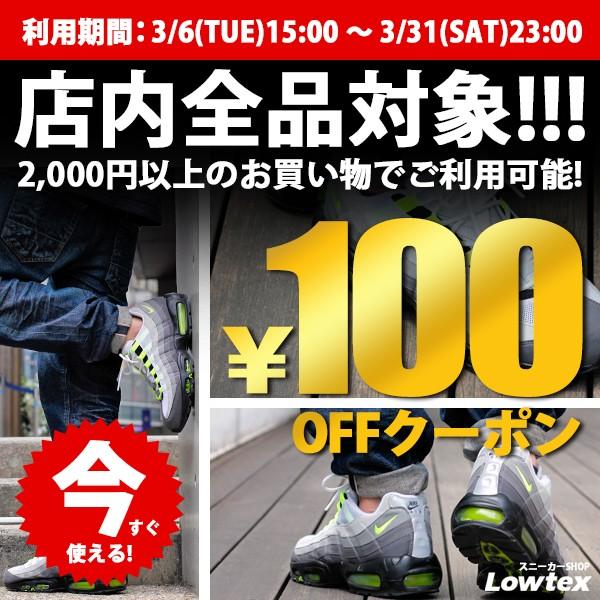100円OFFクーポン! 店内全品対象