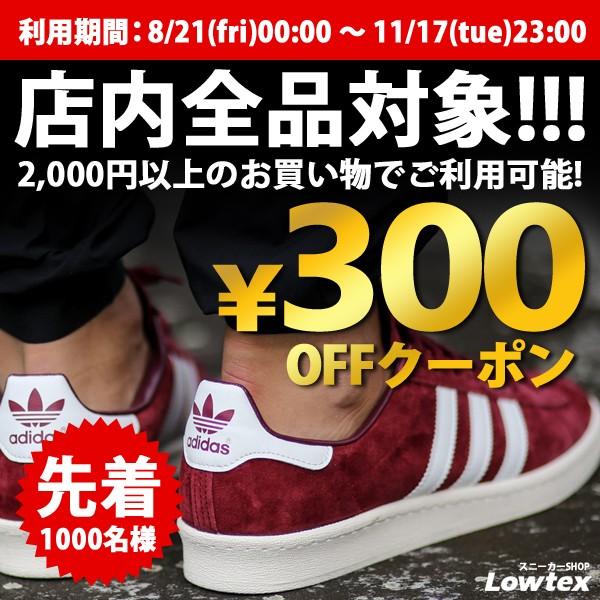 300円OFFクーポン! 店内全品対象