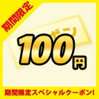 【100円OFF】セール中にだけ使える限定クーポン