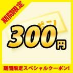 【300円OFF】セール中にだけ使える限定クーポン