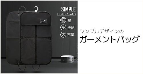 シンプルデザインのガーメントバッグ