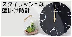 スタイリッシュな壁掛け時計