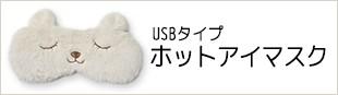 USBタイプ ホットアイマスク