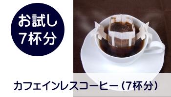 お試し7杯分。カフェインレスコーヒー