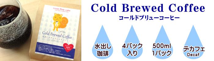 コールドブリューコーヒー。水出しカフェインレスコーヒー(ヘーゼルナッツ30g×4パック)