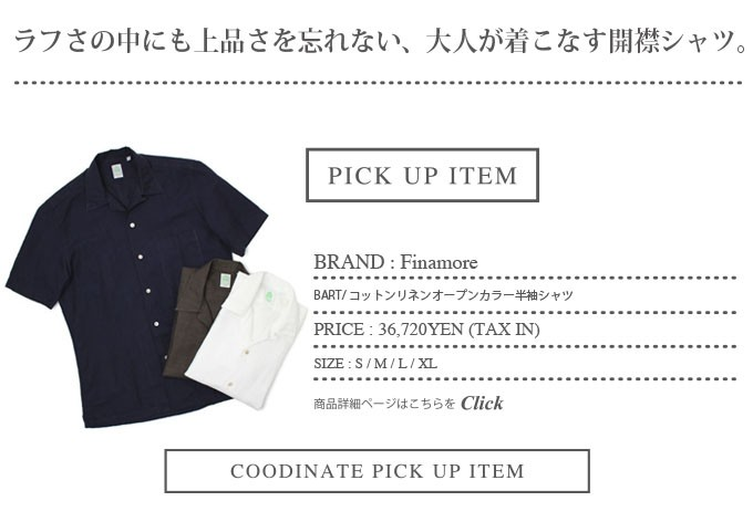 オープンカラーシャツ特集