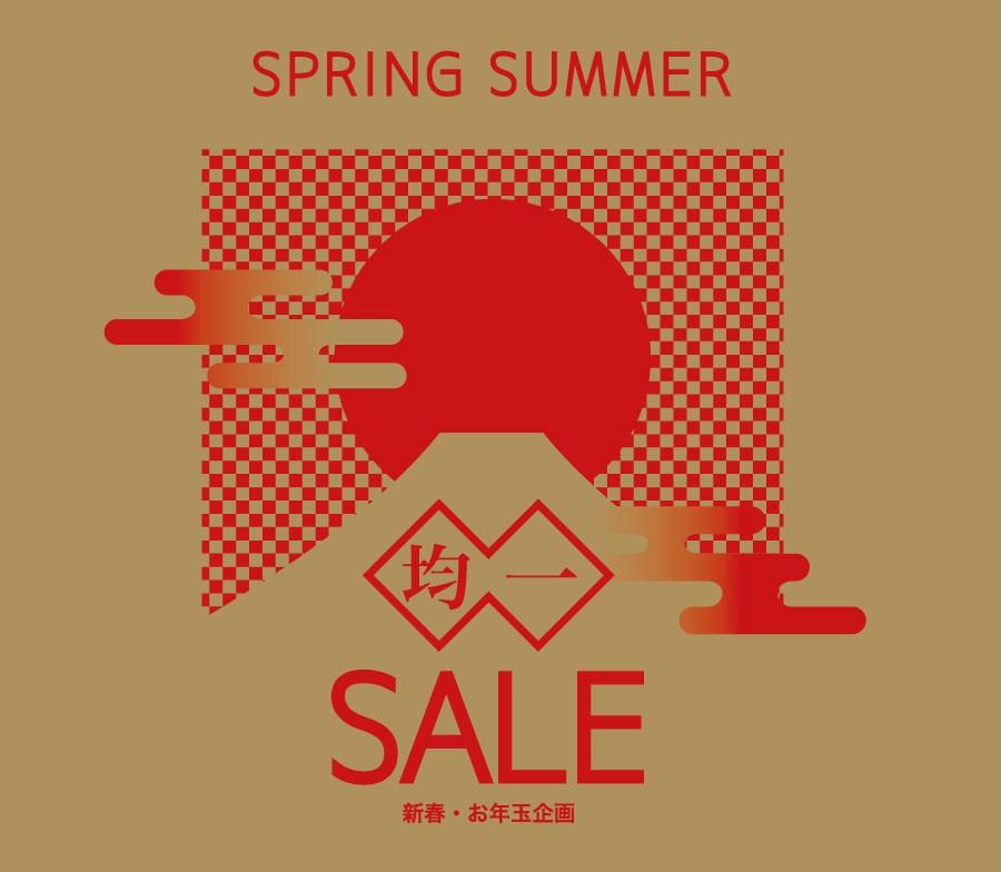 春夏均一セール