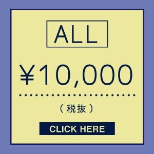 均一10000円