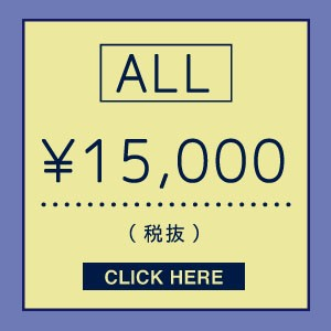 均一15000円