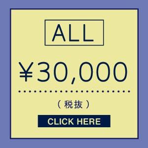 均一40000円