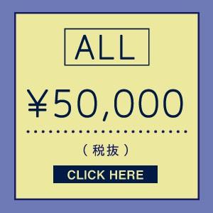 均一50000円