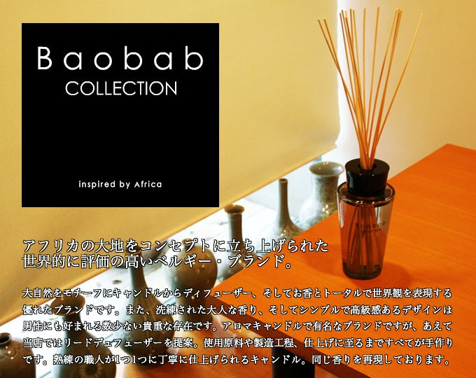 #Baobab/バオバブ
