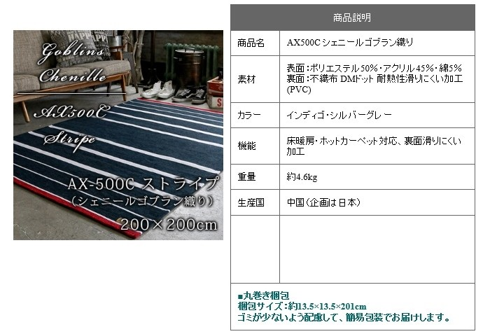 シェニールゴブラン織りラグマット