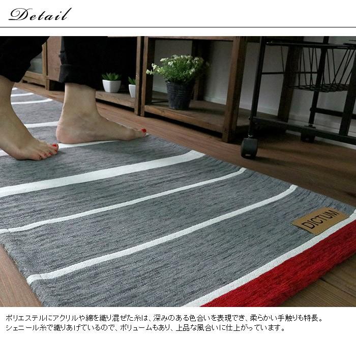 シェニールゴブラン織りロングマット