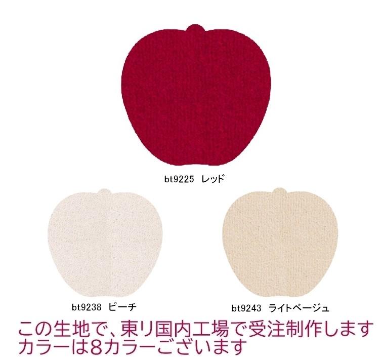 変形ラグマットサイズオーダー(りんご リンゴ アップル形)